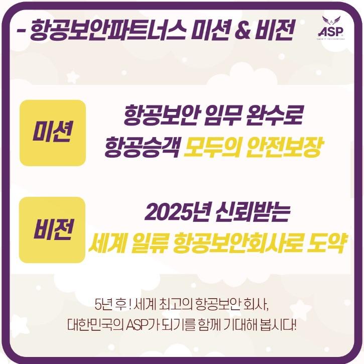 SKY 2차 최종 - 8.jpg